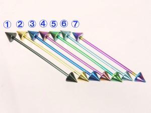 【メール便 送料無料】ロング バーベル コーン カラー 14GA(1.6mm) Anodized加工【ボディーピアス/ボディピアス/インダストリアル】 ┃