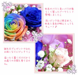 【送料無料】届いたら置くだけ!レインボーローズと季節のお花の花束