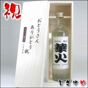 お父さんありがとう♪父の日限定E1日本酒好きなお父さんへ(父の日限定木箱入り)
