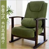送料無料☆折り畳み式 木肘高座椅子■足腰に優しいひじ掛け付きリクライニングチェア!SA00