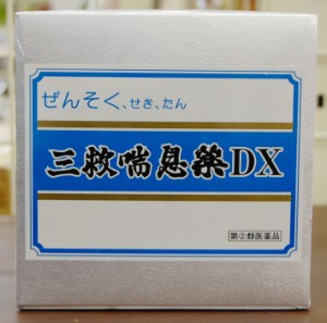 7777 三救喘息薬 DX 65包  ひどい咳 ぜんそく 気管支炎 店長愛用品 (^^♪ 【指定第2類医薬品】 購入制限がありますm(__)m