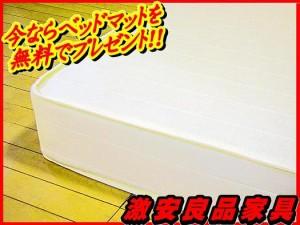 ベッド シングル シングルベッド  マットレス マットレス付き 国産 ベッドフレーム フロアベッド 激安 送料無料 【229S】