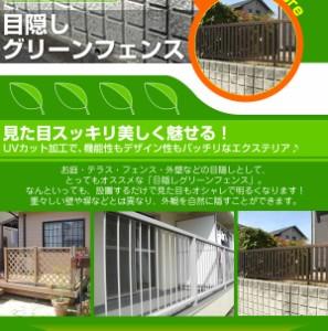 【送料無料!ポイント2%】簡単取り付け!爽やかに視線を遮る目隠しグリーンフェンス 2色