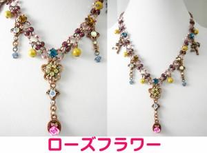 ゜・:*:・。2着で5千円さらに送料無料薔薇園の天使アンティークネックレス...