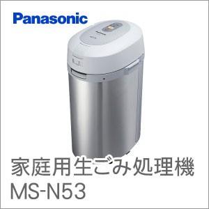 送料無料★Panasonic パナソニック 家庭用生ごみ処理機 生ごみリサイクラー MS-N53■脱臭能力がさらにアップ!生ゴミ処理機