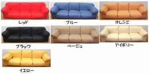 【激安】安心の日本製!ロータイプソファー(レッド) 3人掛け合皮