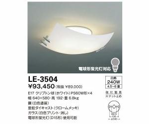 【送料無料!ポイント5%】ラグジュアリーな空間に♪ArtsquareII山田照明 シーリングライト LE-3504