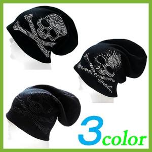 スカルワッチキャップ 全3色 ライストーン 加工 が大人気! メンズ ニット キャップ 黒帽子 hit_d pre_d