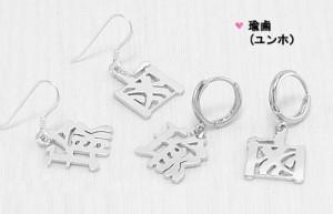 韓国スター・アクセサリー 東方神起 イニシャル ピアス EARRING (10種1択)