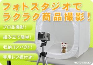 商品撮影用フォトスタジオ【50×50cm Sサイズ】レフ板つき*らくらくプロ並みの写真撮影!撮影ブース