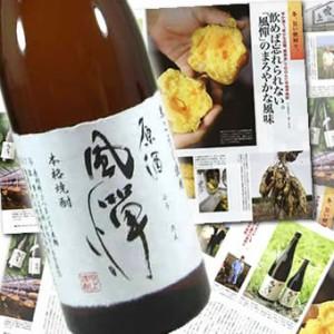 【限定醸造品】吹上焼酎 原酒36度 本格芋焼酎 風憚(ふうたん)720ml