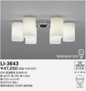 【送料無料!ポイント2%】大胆なフォルムはモダンな空間を演出!山田照明 シャンデリア LI-3643
