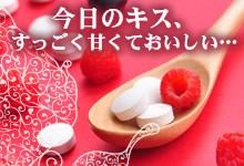 キス専用タブレット・ペロペロ・ラブリーミント♪キス前のニオイ、気にならない!甘酸っぱいクランベリーとミントの清涼感★