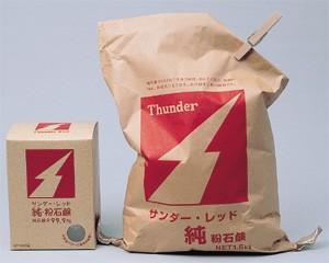 本宮石鹸 サンダー・レッド純粉石鹸 480g ボックス