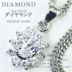【tan4】本物天然石ダイヤモンド!!★4月/誕生石★svネックレス/ペンダント/レディース/天然石