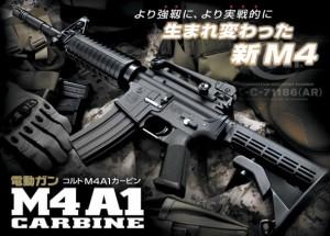 東京マルイ 18才以上用電動エアーガン M4A1 カービン