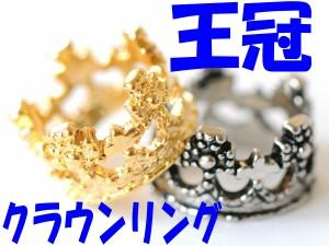 【メール便 送料無料】メタルリング クラウン(王冠) シルバー&ゴールドカラー【ヘビメタ/パンクロック】RING-M00013 ┃