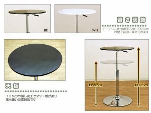 【送料無料!ポイント2%】スタイリッシュで高さ自在!『昇降式バーテーブル・55cm』 2色