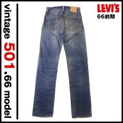 Vintage Levi's 501 66前期 W33L36 古着