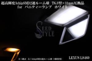 T6.3×31mm バニティランプ 3chipSMD2連 LED両口金バルブ ホワイト 2個Set