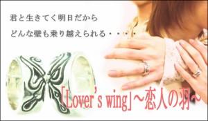 ペアリング 刻印無料 送料無料 FISS シルバー 大きいサイズ ペアルック 「Lover's wing」〜恋人の羽〜/19,300円