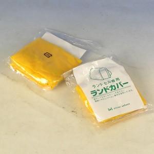 【送料無料】お取替え用ランドセルカバー/クロネコDM便配送で送料無料