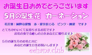只今ポイント5倍!人気!5月の誕生花★ピンクアレンジ【3,500円】【送料無料】ネット特価!