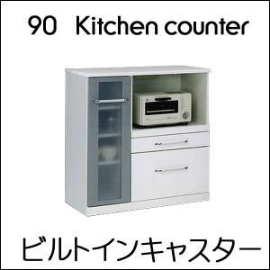 【送料無料】90キッチンカウンター!UV塗装仕様!耐磨耗性・耐薬品性・耐溶剤性・耐熱性♪スライドカウンター・コンセント付★ik07a