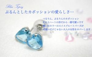 スイスブルートパーズ☆5mmバフトップカットハートピアス:K14WG・K18