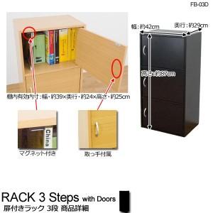 【送料無料!ポイント2%】見た目スッキリな扉付きカラーボックス!扉付きラック3段