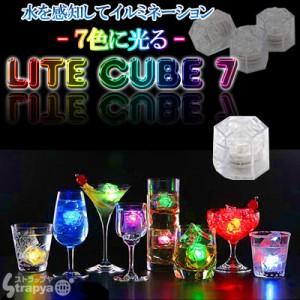 7色に光る不思議な氷☆[ライトキューブ・クリスタル]LITE CUBE 7 〜ナイトに輝くロマンの光〜【はなまるマーケットで紹介】