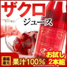 ザクロジュース2本セット(濃縮還元果汁100%)美を求める女性に絶大の人気(ざくろ/柘榴/ザクロ)