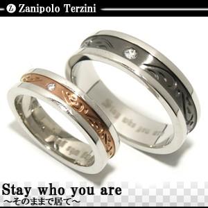 ステンレスペアリング 7〜23号 【Stay who you are】Zanipolo Terzini/送料無料/金属アレルギー/二個セット/指輪/ブランド
