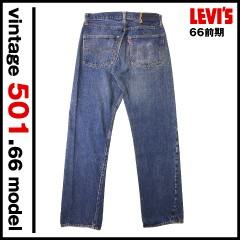 Vintage Levi's 501 66前期 W32L31.5 古着
