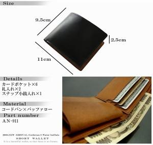 【送料無料】MOMO/コードバン(馬尻革)×バッファロー(水牛革)メンズ折財布/カード収納多/箱付/AN-911