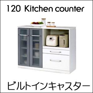 【送料無料】120 キッチンカウンター!UV塗装仕様!耐磨耗性・耐薬品性・耐溶剤性・耐熱性♪スライドカウンター・コンセント付★ik07b