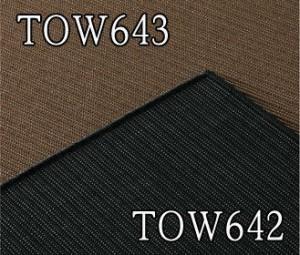SALE★送料無料☆50%OFF☆東リラグ☆190*190cm☆TOW642-643-Q☆光に反射する光沢糸をクールカラーで仕上げた平織りラグです!