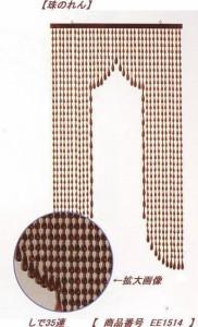 SALE★送料無料★珠のれん★手作りのれん♪85x150cm★あなたのセンスとアイデアを生かしてお部屋づくりを楽しんで!