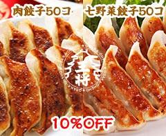 肉餃子と七野菜餃子ミニセット【肉50コ+七野菜50コ=10%OFF】 cho2015