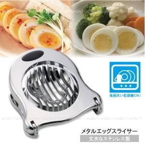 メタルエッグスライサー[C-509] ゆでたまご・ゆで卵スライサー[PAL]【ナチュラル】