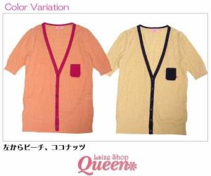 【75%OFF】(送料無料)ロングカーディガン(coolish2)/MON08KN-SU104