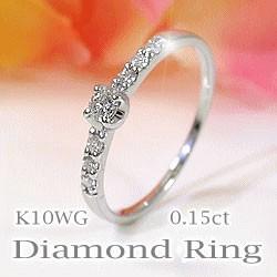 ダイヤモンドリング ハッピー7石 ダイヤリング ホワイトゴールドK10 指輪 10金 ピンキーリング 天然ダイヤモンド0.15ct 送料無料 diaring