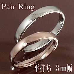 ペアリング 結婚指輪 マリッジリング ピンクゴールドK18 ジュエリー ブライダル ホワイトゴールドK18 平打ち 指輪 2本セット送料無料