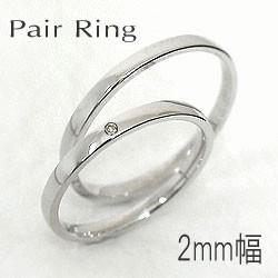 一粒ダイヤ ペアリング ホワイトゴールドK18 天然ダイヤモンド 結婚指輪 マリッジリング 指輪 K18WG ブライダル