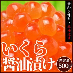 北海道イクラ醤油漬け(500g)最高魚卵【いくら・イクラ・鮭・丼】
