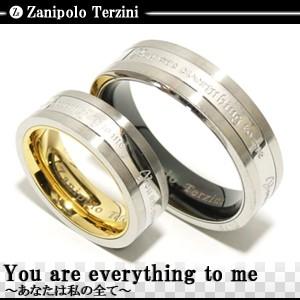 ステンレスペアリング 11,19号 【You are everything to me -あなたは私の全て-】 Zanipolo Terzini 送料無料