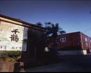 千鶴◆2005年全日本国際酒類振興会コンクール焼酎部門「優勝」