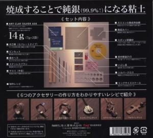 10%off 人気の銀粘土アートクレイシルバースターターセット オリジナル純銀アクセサリー製作 相田化学工業