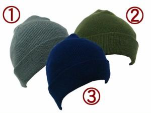 【メール便送料無料】ニット帽子 ワッチキャップ 3色(オリーブ・ネイビー・グレー) 大特価 【ニットキャップ】 ┃