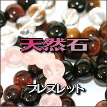 メール便送料無料/天然石 ブレスレット 12mm玉 数珠ブレス【開運ブレス/パワーストーン】 ゲリライベント ┃